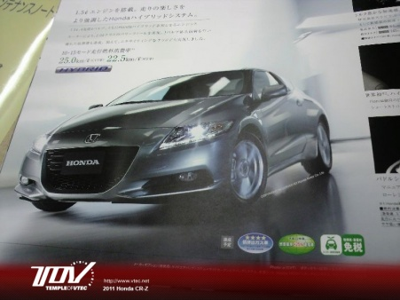 Honda CR-Z Brochure
