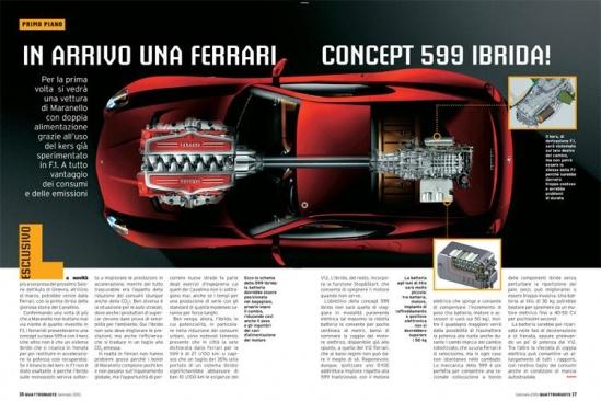 Гибридная схема Ferrari 599 GTB